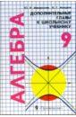 Алгебра: Дополнительные главы к школьному учебнику 9 класса: Учебное пособие
