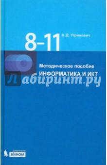 Информатика и ИКТ. 8-11 классы. Методическое пособие (+2 CD)