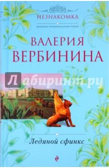 Вербинина Валерия Ледяной сфинкс