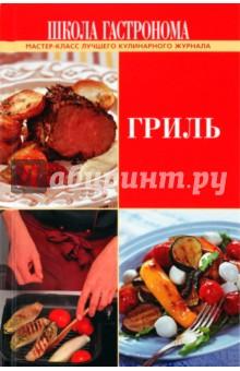Школа Гастронома: ГрильБарбекю. Гриль. Мангал<br>В книге представлены различные рецепты приготовления на гриле.<br>