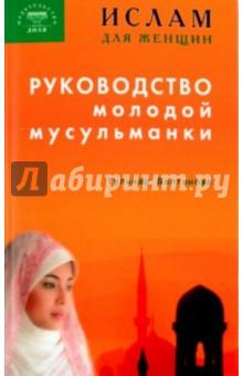 Ислам для женщин. Руководство молодой мусульманки