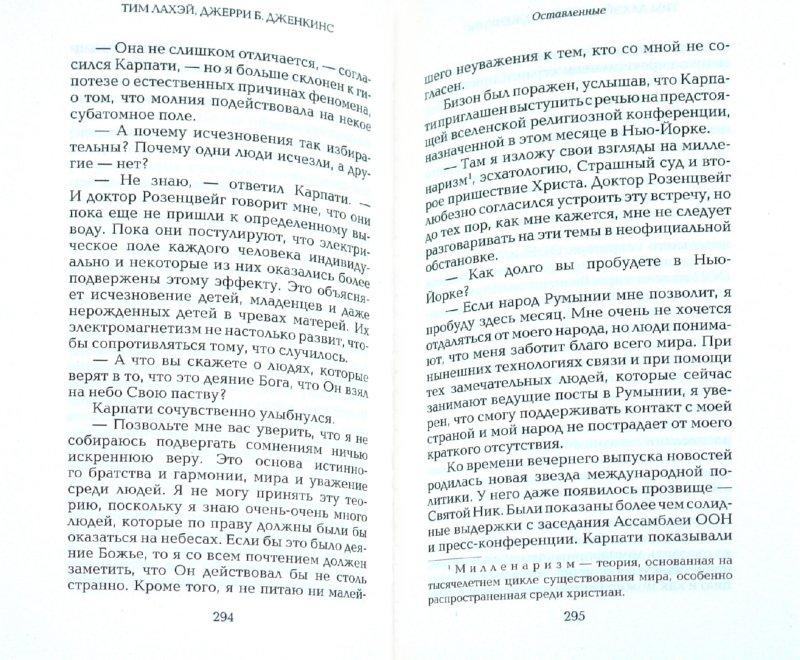 Иллюстрация 1 из 7 для Оставленные - ЛаХэй, Дженкинс   Лабиринт - книги. Источник: Лабиринт