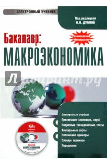 Бакалавр: Макроэкономика (CDpc)