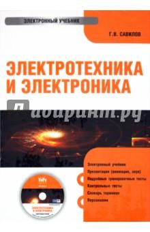 Савилов Г. В. Электротехника и Электроника (CDpc)