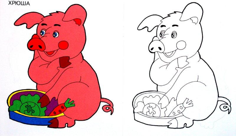 Иллюстрация 1 из 6 для Малышам и Малышкам. Раскраска Черепашка | Лабиринт - книги. Источник: Лабиринт