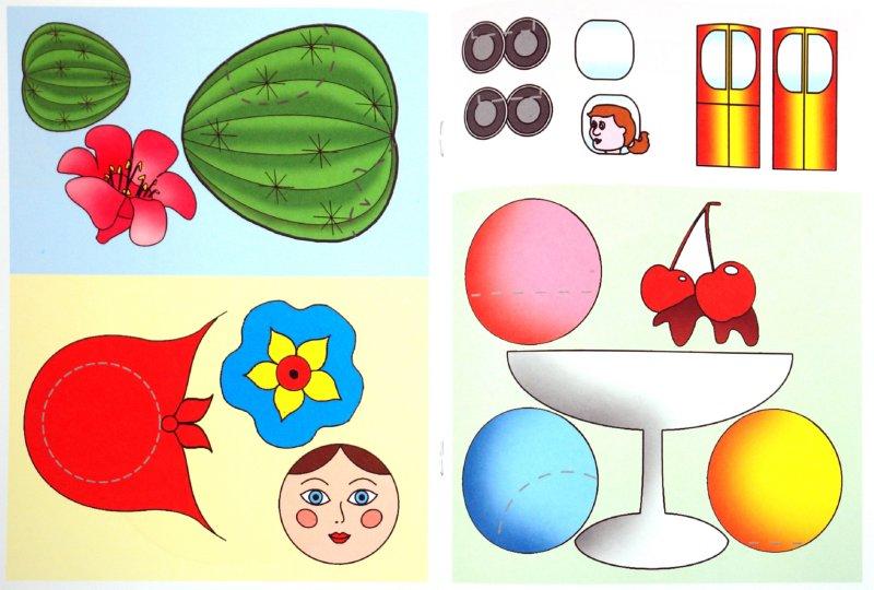 Иллюстрация 1 из 6 для Аппликация. Мороженое | Лабиринт - книги. Источник: Лабиринт