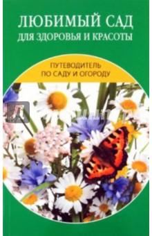 Любимый сад для здоровья и красотыКладовые природы<br>Фрукты, ягоды и цветы успешно применяют в народной медицине и косметологии. В книге рассказывается о лечебных свойствах садовых растений, об их использовании для изготовления лекарств и косметических средств. Вашему вниманию предложены многочисленные рецепты отваров, настоев и ванн, которые помогут побороть болезни и сохранить красоту. Вы узнаете, как вырастить эти полезные культуры на приусадебном участке.<br>