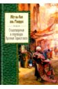 Аль-Маарри Абу-ль-Аля Стихотворения в переводах Арсения Тарковского