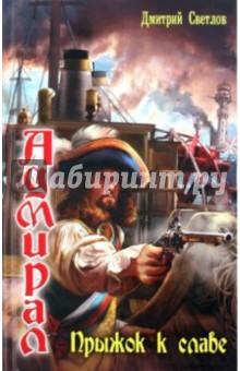 Адмирал-2: Прыжок к славе