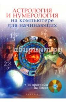 Астрология и нумерология на компьютере для начинающих (+CD)