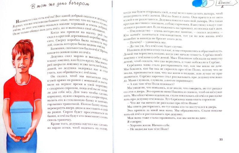 Иллюстрация 1 из 22 для Дневник Коли Синицына - Николай Носов | Лабиринт - книги. Источник: Лабиринт