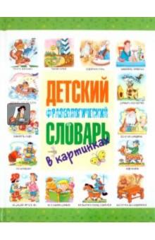 Фразеологические Словари Русского Языка