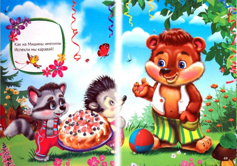 Иллюстрация 1 из 27 для 10 сказок малышам. Два веселых гуся   Лабиринт - книги. Источник: Лабиринт