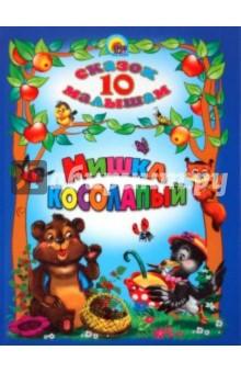 10 сказок малышам. Мишка косолапыйСтихи и загадки для малышей<br>В книге представлены 10 русских народных потешек. Цветные иллюстрации.<br>Для детей дошкольного возраста.<br>Для чтения взрослыми детям.<br>