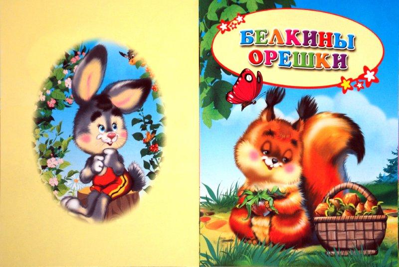 Иллюстрация 1 из 5 для 10 сказок малышам. Мишка косолапый | Лабиринт - книги. Источник: Лабиринт