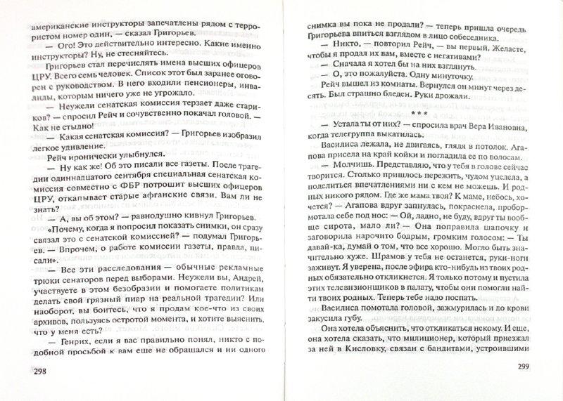 Иллюстрация 1 из 12 для Приз - Полина Дашкова | Лабиринт - книги. Источник: Лабиринт