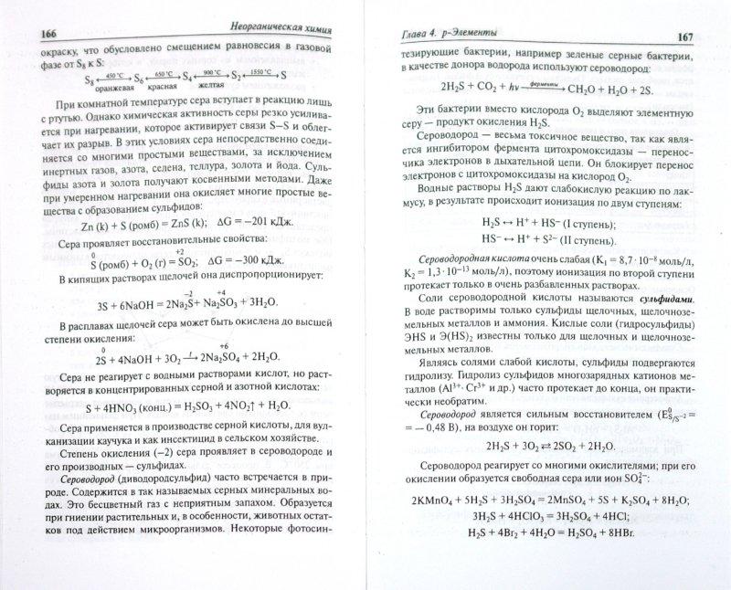 Иллюстрация 1 из 9 для Неорганическая химия. Учебное пособие - Лидия Балецкая | Лабиринт - книги. Источник: Лабиринт