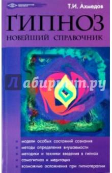 Гипноз: новейший справочник