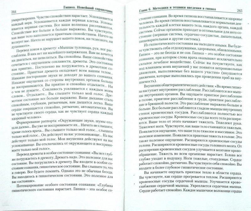 Иллюстрация 1 из 7 для Гипноз: новейший справочник - Тариэл Ахмедов | Лабиринт - книги. Источник: Лабиринт