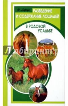 Харчук Юрий Иванович Разведение и содержание лошадей в родовой усадьбе