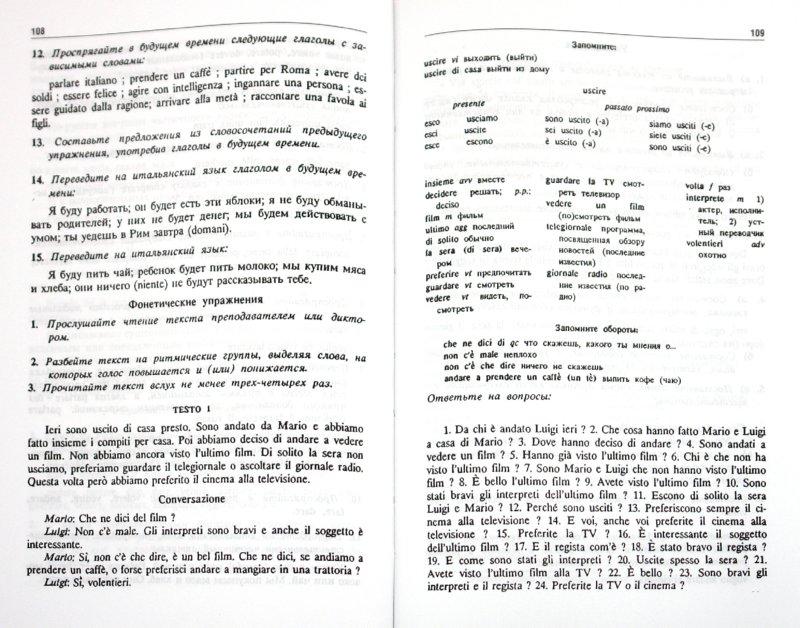 Иллюстрация 1 из 8 для Основной курс итальянского языка. Учебник для вузов - Карулин, Черданцева | Лабиринт - книги. Источник: Лабиринт