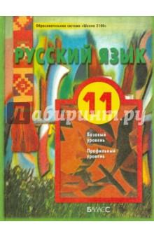 Русский язык. 11 класс. Учебник для общеобразовательного и профильного гуманитарного уровней