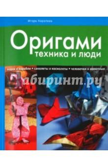 Коротеев Игорь Александрович Оригами: техника и люди