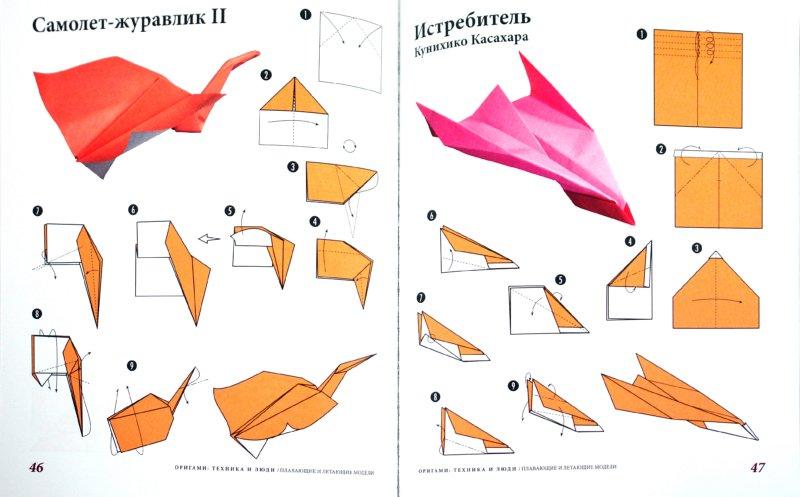 Оригами бабочка схема для