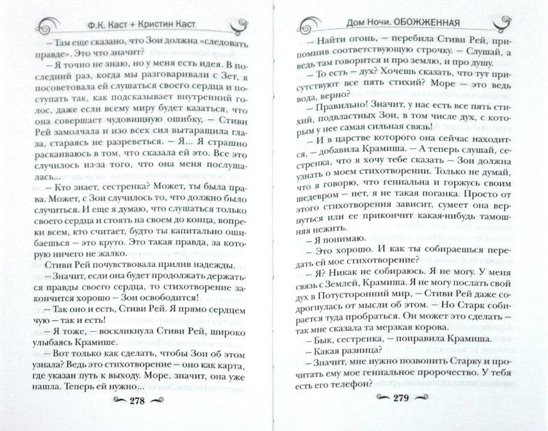 Иллюстрация 1 из 6 для Обожженная - Каст, Каст   Лабиринт - книги. Источник: Лабиринт