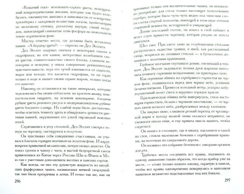 Иллюстрация 1 из 11 для Собрание сочинений в 3-х томах - Жорис Гюисманс   Лабиринт - книги. Источник: Лабиринт