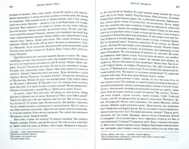 Иллюстрация 1 из 19 для Улисс - Джеймс Джойс | Лабиринт - книги. Источник: Лабиринт