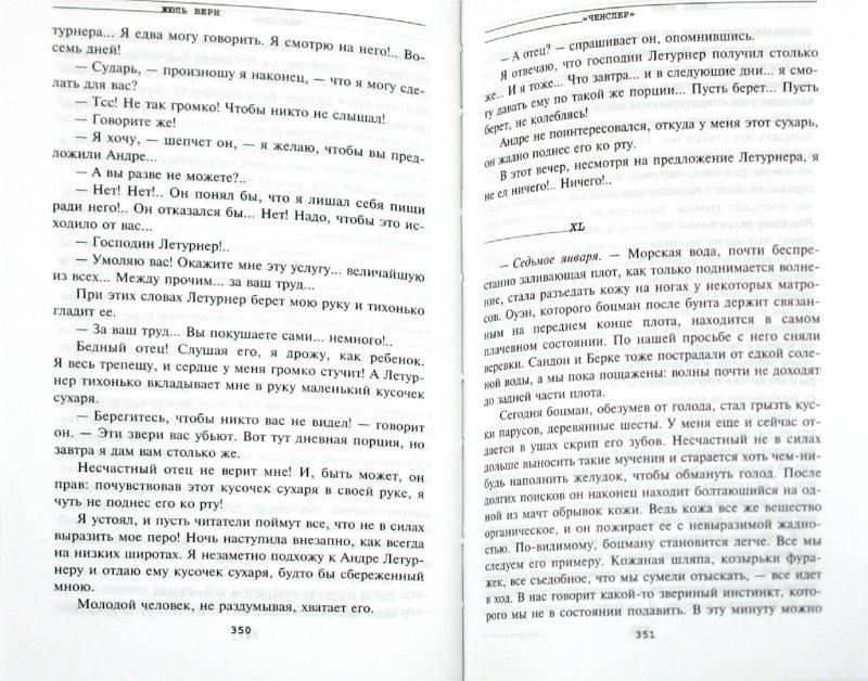 Иллюстрация 1 из 4 для Опыт доктора Окса - Жюль Верн | Лабиринт - книги. Источник: Лабиринт