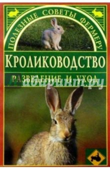 Кролиководство: разведение и уход