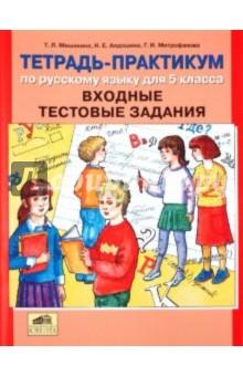 Тетрадь-практикум по русскому языку для 5 класса. Входные тестовые задания