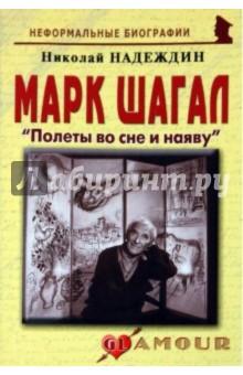 Марк Шагал: «Полеты во сне и наяву»Деятели культуры и искусства<br>В книге представлена беллетризованная биография великого еврейского живописца, графика, скульптора, монументалиста, одного из основоположников художественного авангарда ХХ века, Марка Захаровича Шагала. Судьба Шагала неразрывно связана с двумя городами – белорусским Витебском, уроженцем которого он был, и Парижем, где Шагал состоялся как живописец. Творчество Шагала специалисты относят именно к парижской школе современного искусства. Картины Марка Шагала светятся любовью, радостью и… нежностью. Они исполнены некой особой сердечности. «Я ходил по Луне», - говорил о себе Шагал, - «когда еще не существовали космонавты. В моих картинах персонажи были в небе и в воздухе». В своём творчестве Шагалу удалось объединить древние традиции еврейской культуры и современное новаторство, создать собственный неповторимый стиль. Он прожил долгую, яркую, насыщенную событиями жизнь, в которой было всё – и изгнание, и великая любовь, и необыкновенный успех… Биографические рассказы о Марке Шагале иллюстрированы редкими фотографиями, сделанными в разные периоды его жизни, и репродукциями его картин.<br>