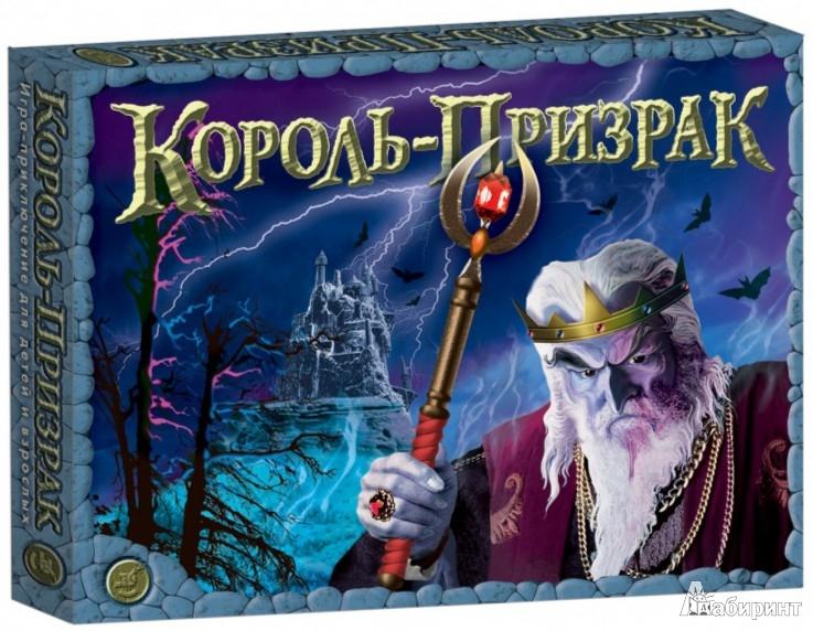 """Иллюстрация 1 из 20 для Игра """"Король-Призрак"""" (1382)   Лабиринт - игрушки. Источник: Лабиринт"""