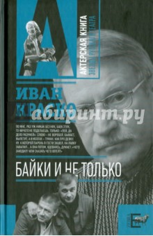 Краско Иван Иванович Байки. И не только