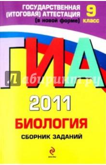 ГИА 2011. Биология. Сборник заданий. 9 класс