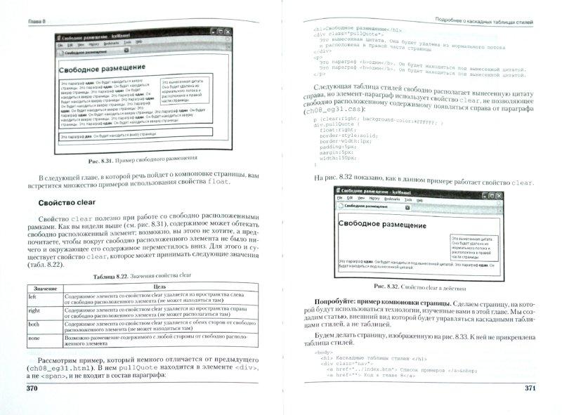 ����������� 1 �� 10 ��� ������ ���-���������������� � �������������� HTML, XHTML � CSS - ���� ������ | �������� - �����. ��������: ��������