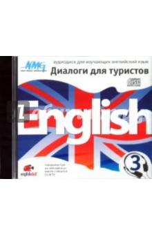 English ������� ��� �������� 3 (CD)