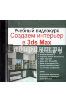 Учебный видеокурс. Создаем интерьер в 3Ds MAX (DVD)