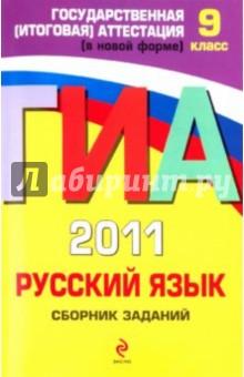 ГИА-2011. Русский язык. Сборник заданий. 9 класс