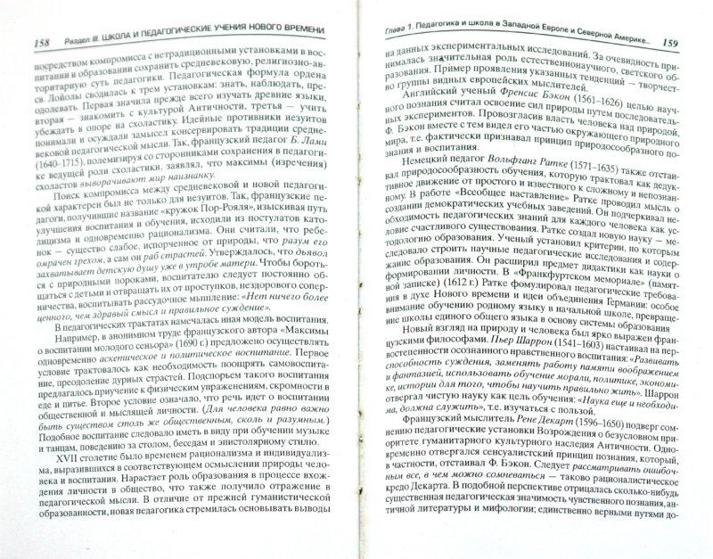 к книге История педагогики