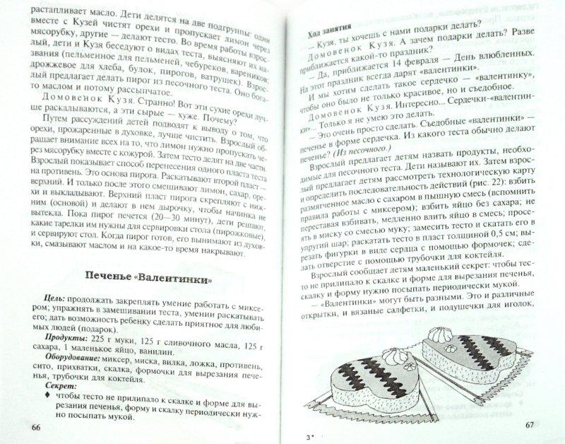 Иллюстрация 1 из 13 для Приобщение к миру взрослых. Игры-занятия по кулинарии для детей - Дыбина, Ильюшенко, Никерина   Лабиринт - книги. Источник: Лабиринт