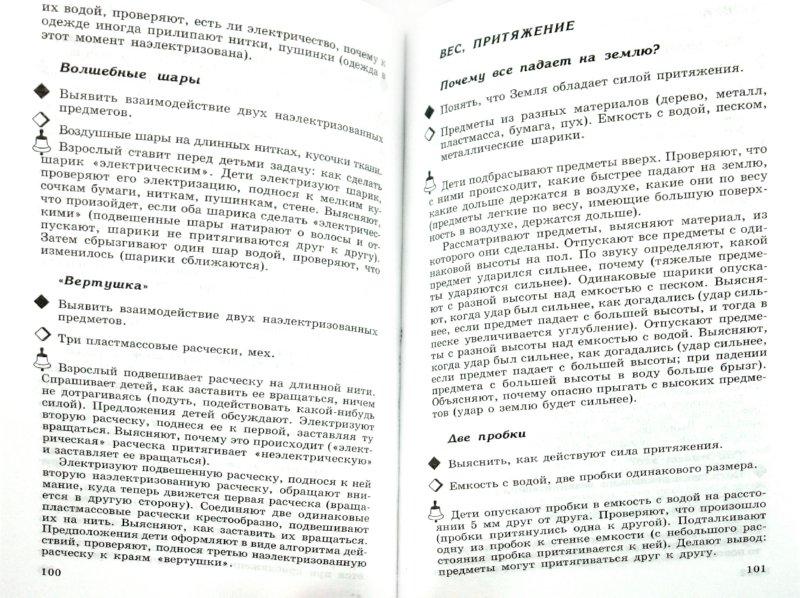 Иллюстрация 1 из 25 для Неизведанное рядом. Опыты и эксперименты для дошкольников - Рахманова, Щетинина, Дыбина | Лабиринт - книги. Источник: Лабиринт