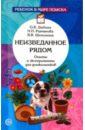 Рахманова Н. П., Щетинина В. В., Дыбина О. В. Неизведанное рядом. Опыты и эксперименты для дошкольников