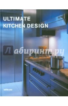 Bahamon Alejandro Ultimate Kitchen Design