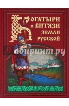 Богатыри и витязи земли русской