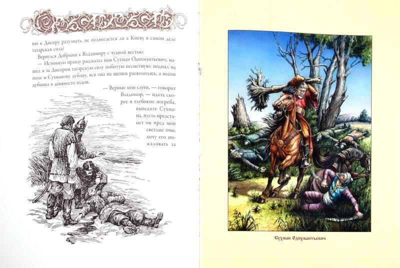 Иллюстрация 1 из 32 для Богатыри и витязи земли русской | Лабиринт - книги. Источник: Лабиринт