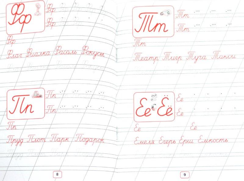 Иллюстрация 1 из 9 для Пропись для неразрывного написания прописных букв | Лабиринт - книги. Источник: Лабиринт